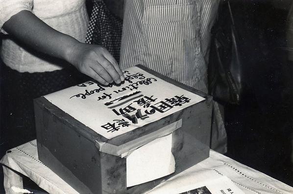 해외에서 라자로마을을 위해 후원금을 모금하는 모습.jpg