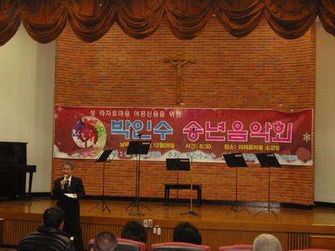 박인수교수 초청음악회