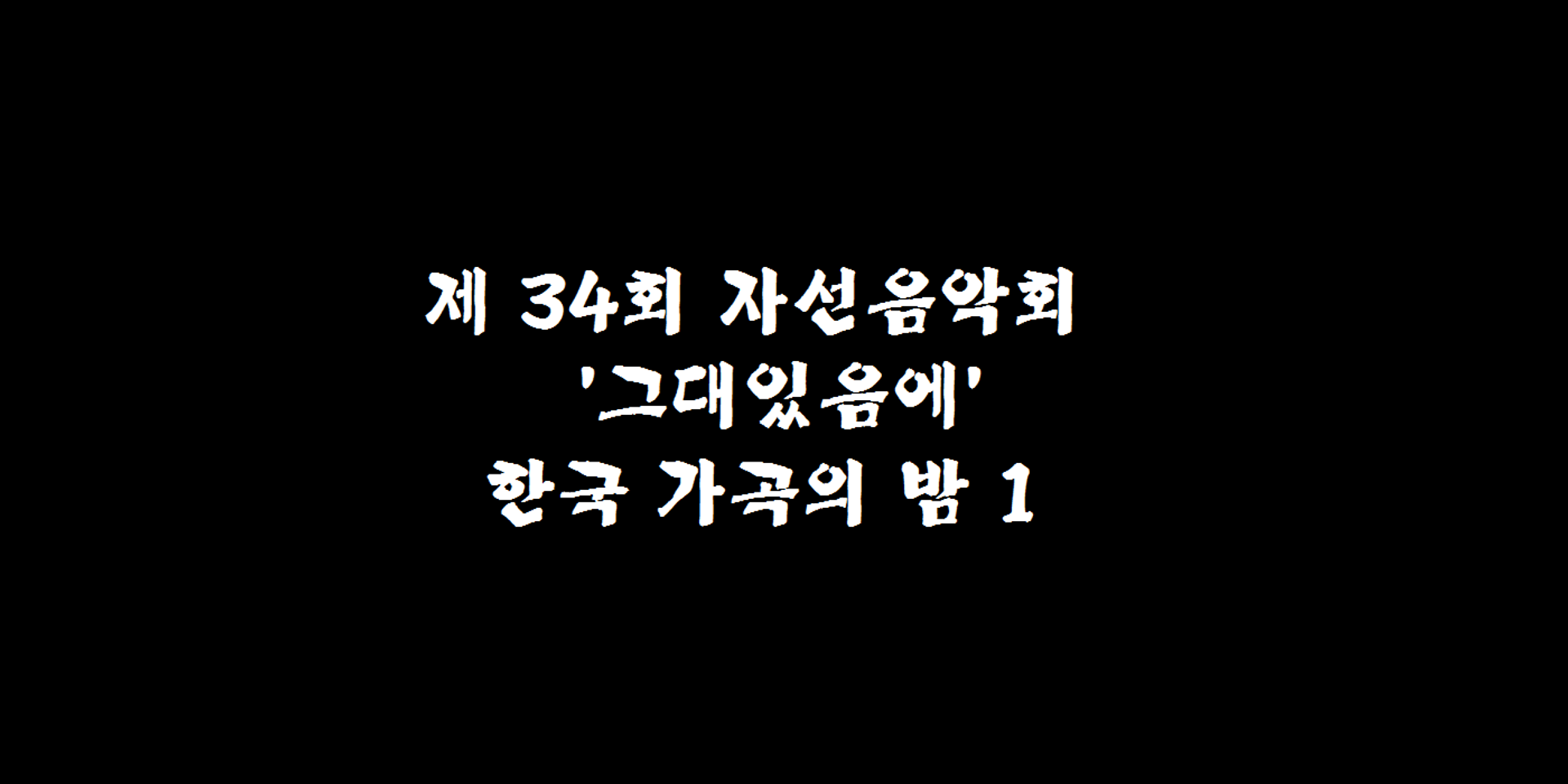 제 34회 자선음악회 '그대있음에'  한국가곡의 밤 1