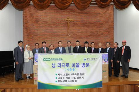한국방송협회 회원방문