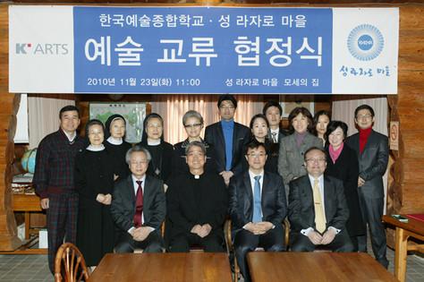 한국예술종합학교 교류협정
