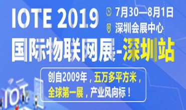 Meet Terasilic at IOTE 2019, Booth: D186,  Hall 9
