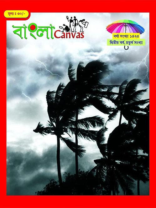 Bangla Canvas_Monsoon Issue 2018_Bengali magazine