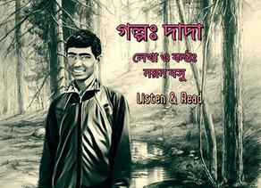 গল্পঃ দাদা (নয়ন বসু) [Audio & e-book]