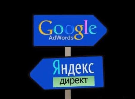 Где выгоднее разместить рекламу, в Яндекс. Директ или Google Adwords