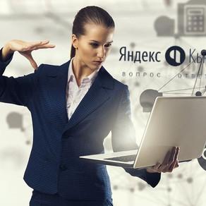 Яндекс.Кью - отличный инструмент для продвижения бизнеса