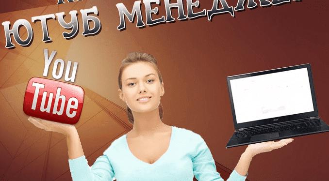 Заработок в интернете в качестве менеджера ютуба