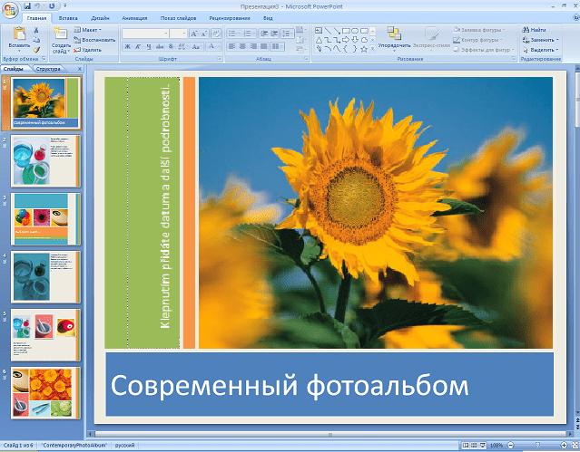 программы для презентаций онлайн