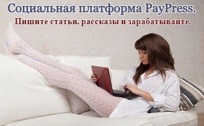 Где можно зарабатывать в интернете на написании статей