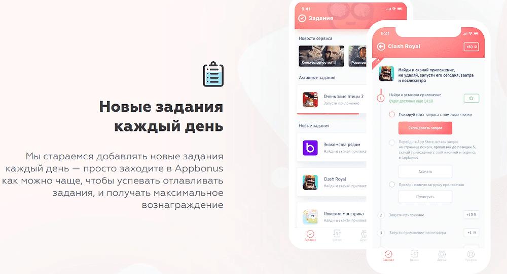 Мобильное приложение для заработка в интернете без вложений