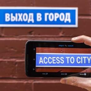 Как перевести текст расположенный на фотографии | Приложения для онлайн перевода с картинки