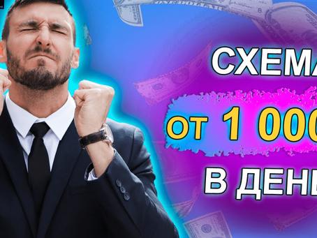 Как в интернете зарабатывать 1000 рублей в день без вложений