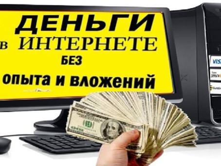 Заработок в интернете без вложений: все существующие способы в одном месте