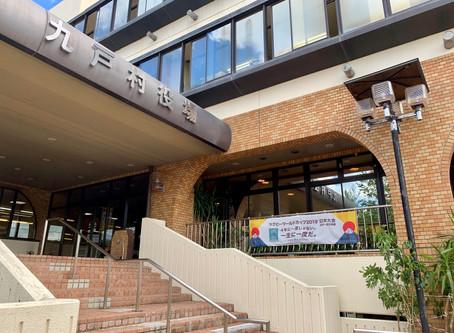 九戸村役場で浄化槽設置補助金書類を提出しました