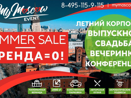 SUMMER SALE в MyMoscow Event Hall