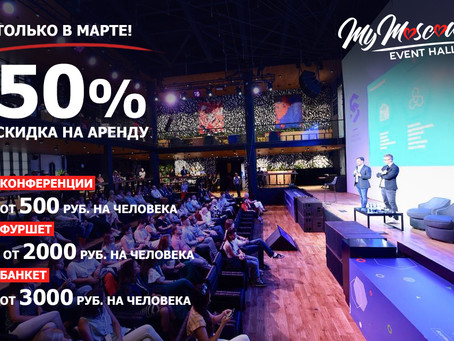 MyMoscow Event Hall.  Скидка 50%!