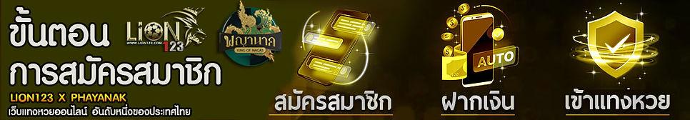 phayanak_register.jpg
