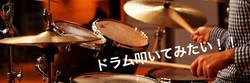大阪【梅田・関大前・府内全域出張可】ドラムレッスン