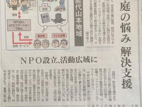 秋田魁新聞に終活相談会が掲載されました。
