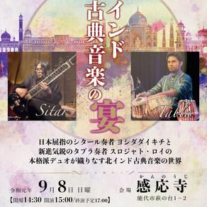 9月8日は、お寺でインド音楽を!