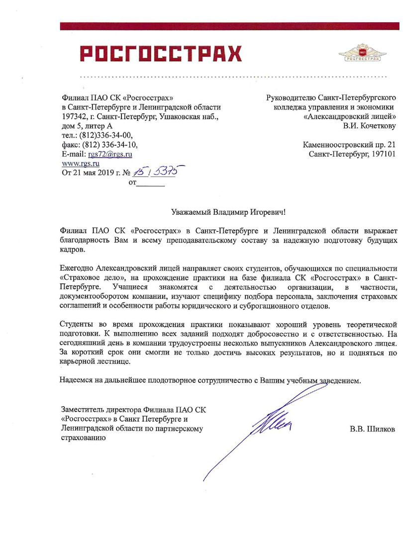 Отзыв_Росгосстрах_page-0001.jpg