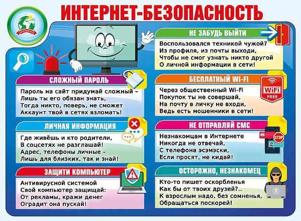 Интернет-безопасность.jpg