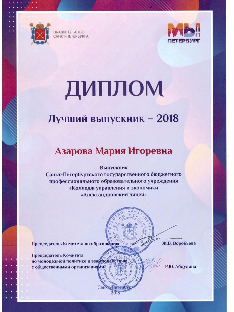 Азарова-001.jpg