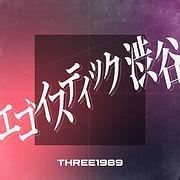 エゴイスティック渋谷_fix_3000.jpg