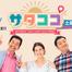 【TV】KKTくまもと県民テレビ 「サタココ」コメント出演