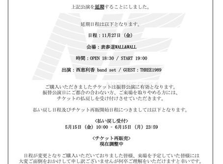 【開催延期】2020.5.15 SAT 西恵利香 presents. MAKE MY DAY vol.07