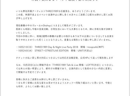 体調不良によるイベント出演中止のお知らせ【追加】