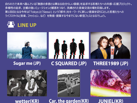 2018/11/07(Wed)『日韓合同フェス MUSIC and CITY Festival vol.1』at 渋谷WOMBLIVE