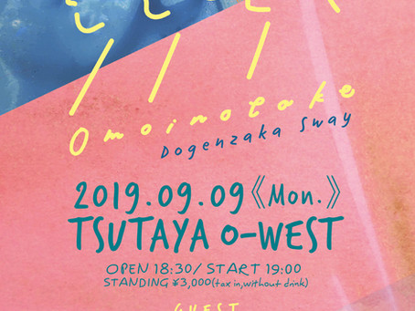 2019/09/09(Mon)『Dogenzaka Sway』@ 渋谷TSUTAYA O-west