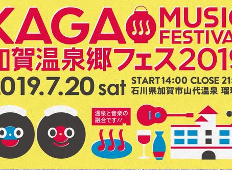 2019/07/20(Sat)『加賀温泉郷フェス2019』