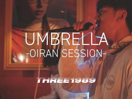 『UMBRELLA session ver.』YouTubeにて公開!