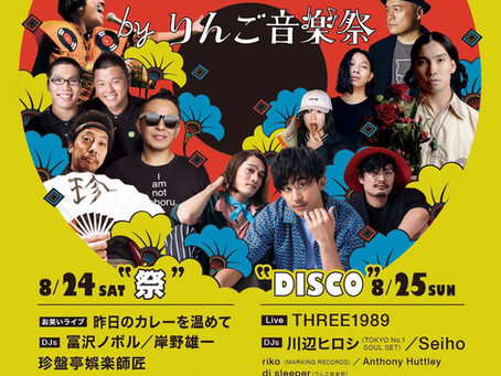 2019/08/25(Sun)『松本PARCO 35th anniversary PARTY by りんご音楽祭』@ 松本パルコ 6階屋上