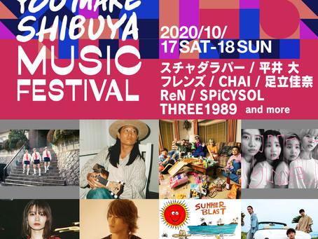 2020.10.17-18 第15回 渋谷音楽祭 2020 presents YOU MAKE SHIBUYA MUSIC FESTIVAL