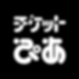 プレイガイド-3.png