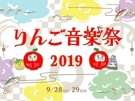 2019/09/28・29『りんご音楽祭2019』@  松本市アルプス公園