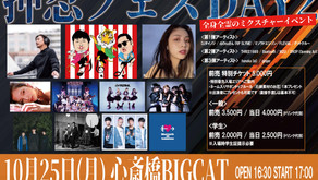 2021.10.25 mon 押忍フェス DAY2 心斎橋BIGCAT
