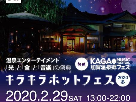 【開催中止】2020.02.29 SAT キラキラホットフェス  feat. 加賀温泉郷フェス in 山中温泉
