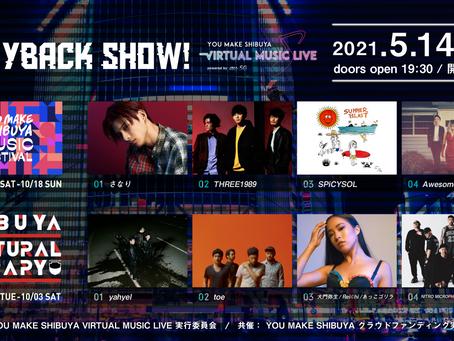 2021.05.14 fri YOU MAKE SHIBUYA VIRTUAL MUSIC LIVE powered by au 5G「PLAYBACK SHOW!」