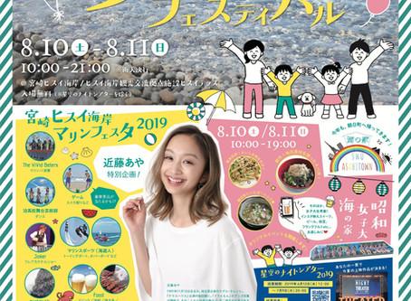 2019/08/11(Sun)『宮崎ヒスイ海岸マリンフェスタ2019』at 宮崎ヒスイ海岸