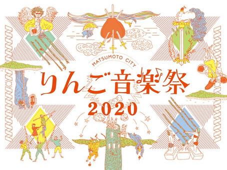 2020.09.26-27 りんご音楽祭2020