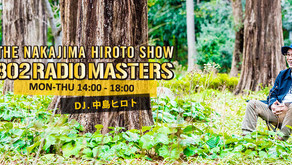 【RADIO】10/18(水)FM802「THE NAKAJIMA HIROTO SHOW 802 RADIO MASTERS」Shoheiコメント出演&愛の処方箋 feat.asmiオンエア解禁!