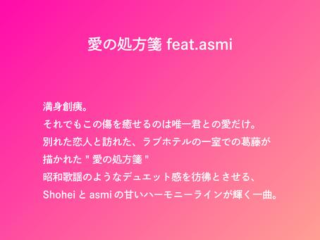 「愛の処方箋 feat.asmi」先行配信決定!