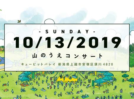 2019/10/13(Sun)『山のうえコンサート2019』@ 新潟キューピットバレイスキー場