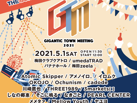 【公演延期】2021.05.01 sat GIGANTIC TOWN MEETING 2021