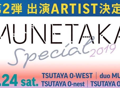 2019/08/24(土)『MUNETAKA SPECIAL 2019』