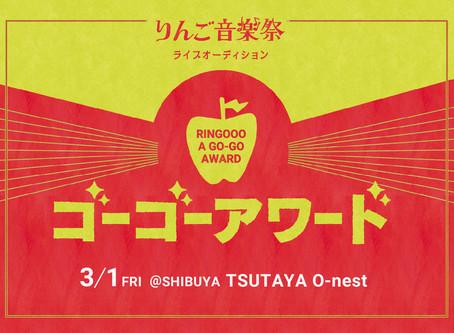 2019/03/01(Fri)『りんご音楽祭 presents ゴーゴーアワード』at 渋谷TSUTAYA O -nest